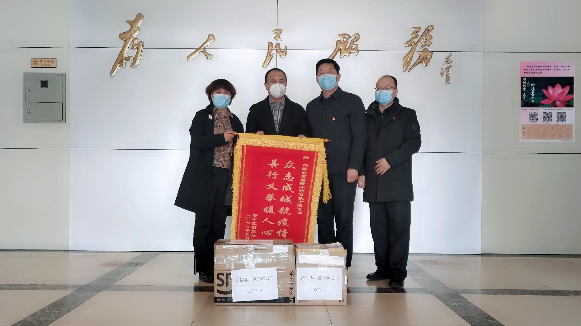【风雨同舟 共克时艰】内蒙古高信隆向呼市赛罕区财政局捐赠防疫物资(图1)
