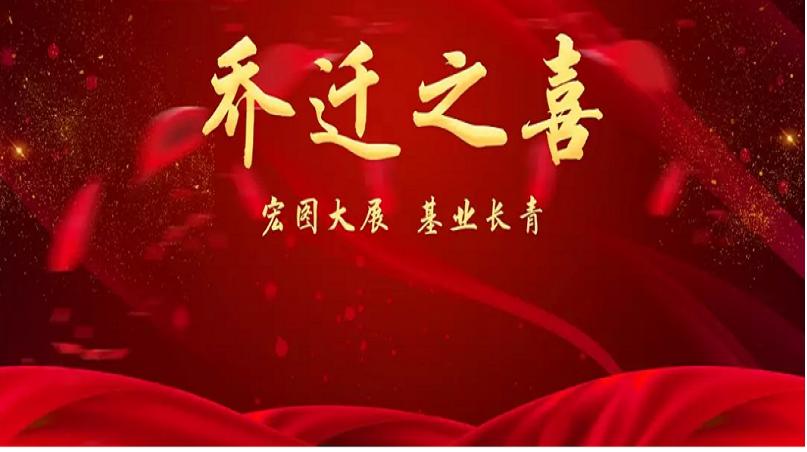高信隆集团北京总部乔迁仪式圆满完成(图1)