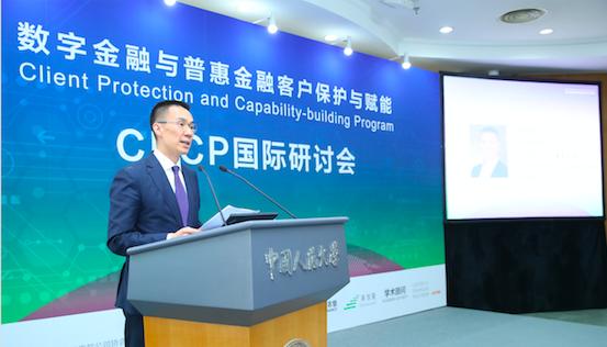 高信隆集团董事会主席杨维聪出席数字金融与普惠金融客户保护与赋能CPCP国际研讨会(图1)