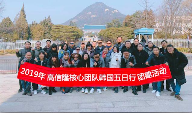 高信隆集团海外团建活动圆满举行!(图1)